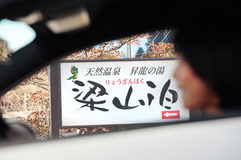 そして今回、明日香ちゃんの疲れを癒してくれる温泉は「昇龍の湯」で知られる梁山泊。