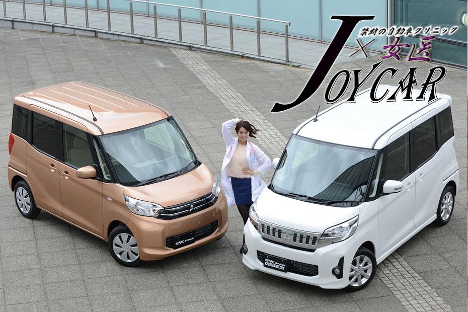三菱 eKスペース/佐野真彩の新型車診察しちゃうぞ!