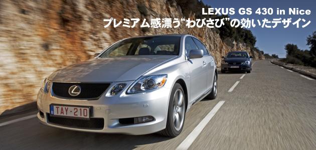 レクサス GS 海外試乗レポート
