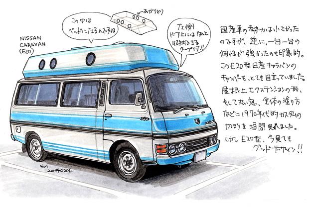 E20型日産キャラバン(初代)【ヒストリックカー・ランチ・ミーティング2014[葛西臨海公園/2014.02.02]】