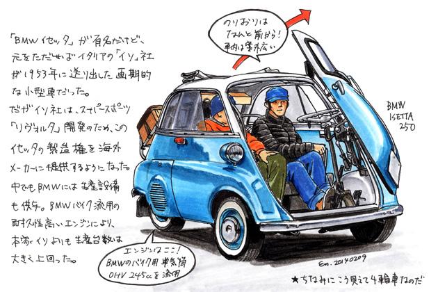 「BMWイセッタ250」【ヒストリックカー・ランチ・ミーティング2014[葛西臨海公園/2014.02.02]】