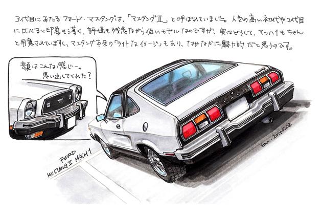 「フォードマスタングII マッハ1」【ヒストリックカー・ランチ・ミーティング2014[葛西臨海公園/2014.02.02]】