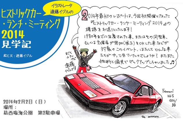 """[イラストレーター遠藤イヅルの""""マルエン""""レポート Vol.8]初開催!『ヒストリックカー・ランチ・ミーティング2014』は初めっから濃かった!"""