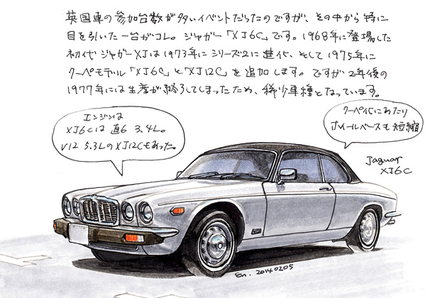 「ジャガーXJ6クーペ」【ヒストリックカー・ランチ・ミーティング2014[葛西臨海公園/2014.02.02]】