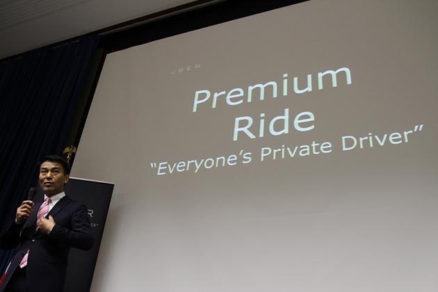Uber Japan 新サービスに関する記者発表会にて
