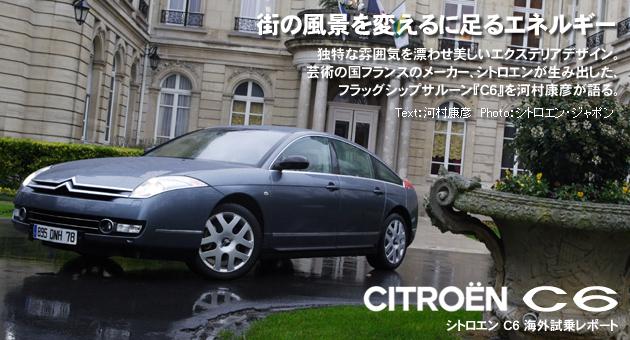 シトロエン C6 海外試乗レポート