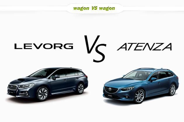 【比較】スバル レヴォーグ vs マツダ アテンザワゴン どっちが買い!?徹底比較