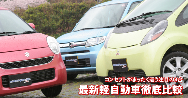 最新人気軽自動車 徹底比較