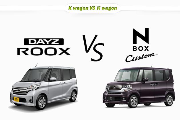 【比較】日産 デイズルークス vs ホンダ N-BOXカスタム どっちが買い!?徹底比較