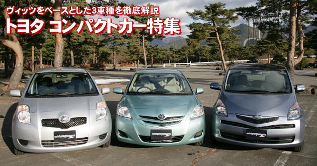 トヨタコンパクトカー 特集