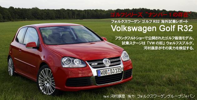 フォルクスワーゲン ゴルフR32 海外試乗レポート