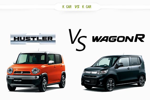 【比較】スズキ ハスラー vs スズキ ワゴンRスティングレー どっちが買い!?徹底比較