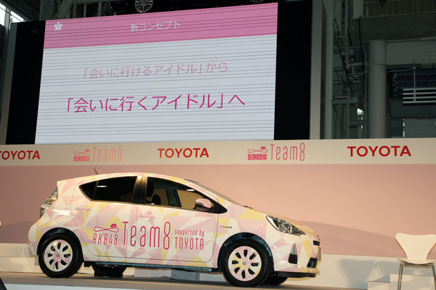 トヨタとAKB48が強力タッグ! 47都道府県から選ばれた新チーム「Team 8」47人のメンバーを発表