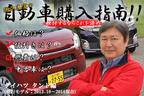 【値引き】ダイハツ 新型タント 国沢光宏の購入指南!