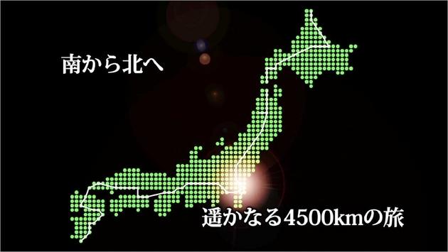 「ONE SKY,ONE ROAD」日本地図