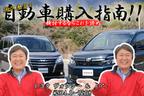 【値引き】トヨタ 新型ヴォクシー/ノア 国沢光宏の購入指南!