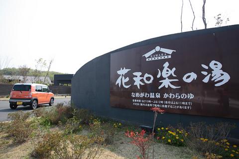 関越自動車道・東松山ICから10分ほどで到着。「思ったより近かった!」