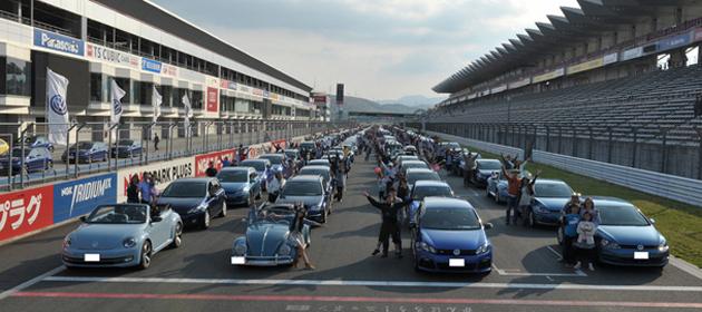 【Volkswagen Fest(フォルクスワーゲン フェスト) 2014】in富士スピードウェイ イベントレポート TOP画像2