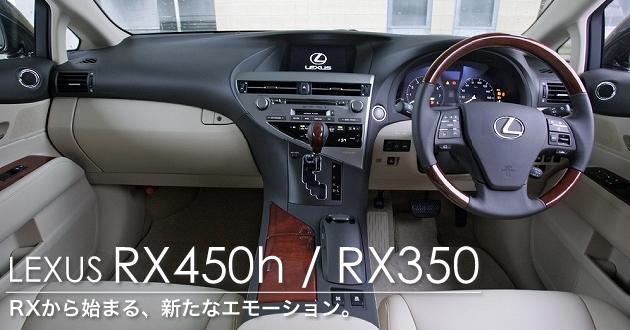 レクサス RX 新型車解説