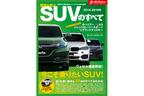 三栄書房、「2014-2015年 国産&輸入SUVのすべて」を発売