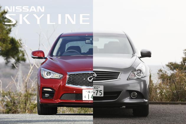 【新旧比較】「日産 スカイライン」の新型と旧型を比較してみた/渡辺陽一郎