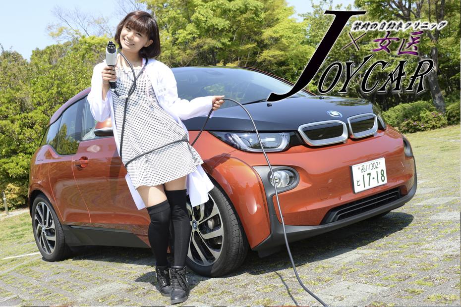【女医】BMW i3/安枝瞳の新型車診察しちゃうぞ!