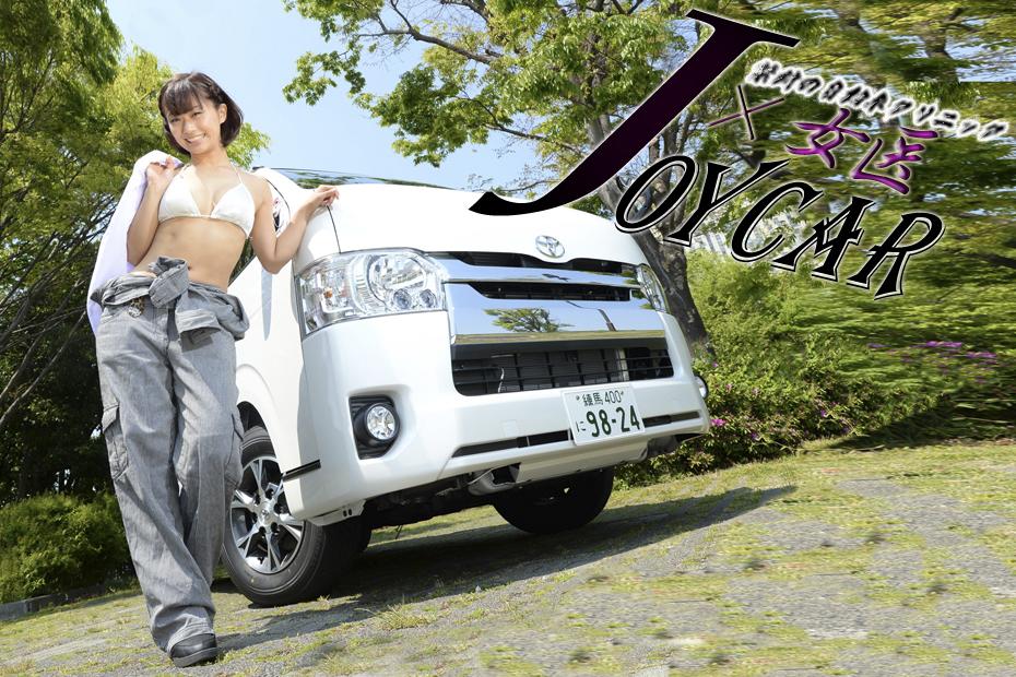 トヨタ 新型 ハイエースバン/安枝瞳の新型車診察しちゃうぞ!
