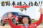 【値引き】ホンダ ヴェゼル 国沢光宏の購入指南!