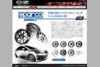 日本初上陸の新ブランド「SPARCO(スパルコ)ホイール」[輸入元:オーゼットジャパン]