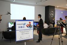 『Mercedes me(メルセデス ミー)』では、コラボレーションの一環として、29日(木)に発売となったWii U『マリオカート8』を体験することが出来る