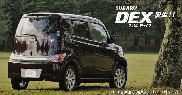 スバル デックス 新型車解説