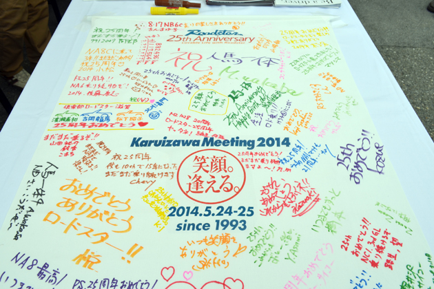 マツダ ロードスター25周年記念車が国内初公開! ~軽井沢ミーティング イベントレポート~