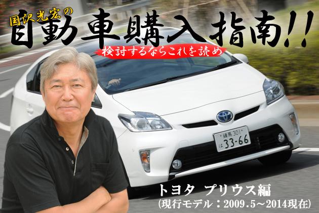 【値引き】トヨタ プリウス 国沢光宏の購入指南!