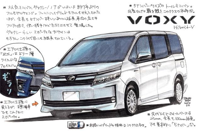 【試乗】トヨタ 新型 ヴォクシー・ヴォクシーハイブリッド イラスト試乗レポート/遠藤イヅル