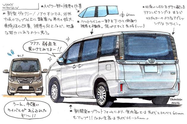 トヨタ 新型 ヴォクシー・ヴォクシーハイブリッド イラスト試乗レポート/遠藤イヅル 2