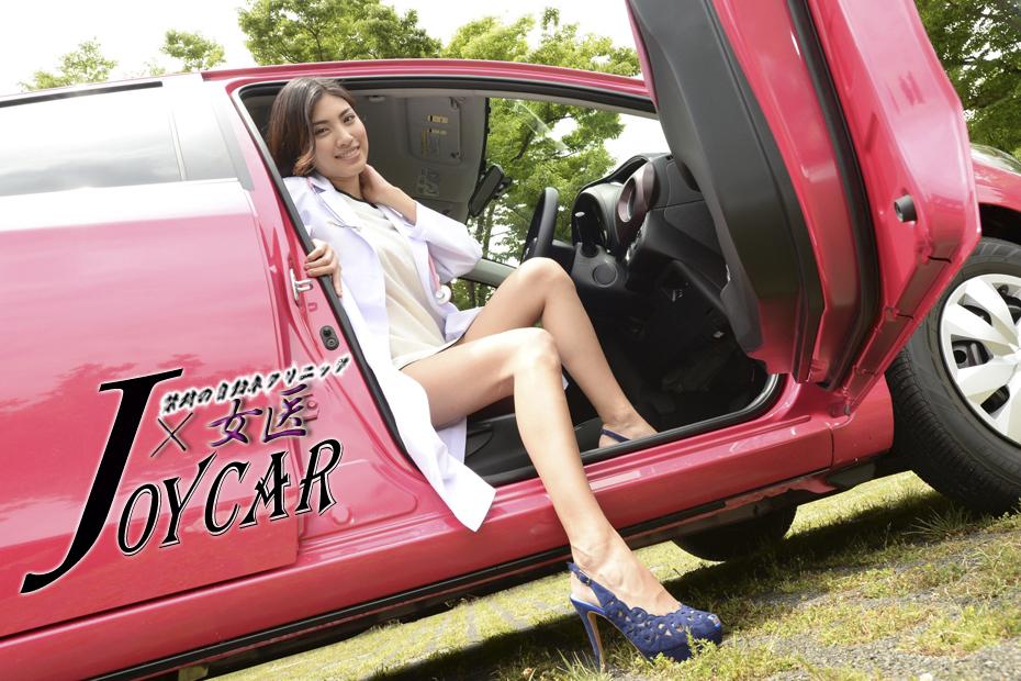 【女医】トヨタ ヴィッツ/青山めぐの新型車診察しちゃうぞ!