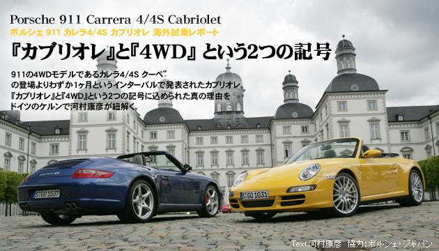 ポルシェ 911カレラ4&カレラ4S カブリオレ 海外試乗レポート