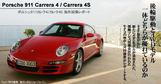 ポルシェ 911カレラ4&カレラ4S 海外試乗レポート