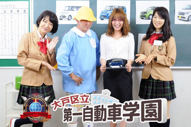 大戸区立第一自動車学園 【美術の授業】 -ホンダNシリーズのデザイン-