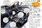 スバル レヴォーグ イラスト試乗レポート/遠藤イヅル page3[インテリア]