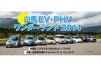 『白馬 EV・PHV ワンダーランド2014』開催決定