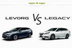 【比較】スバル レヴォーグ vs スバル レガシィツーリングワゴン どっちが買い!?徹底比較