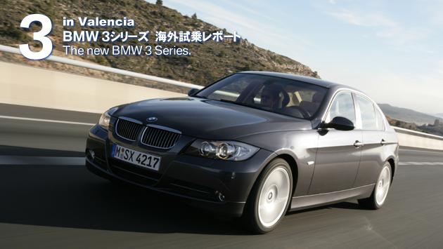 BMW 3シリーズ 海外試乗レポート