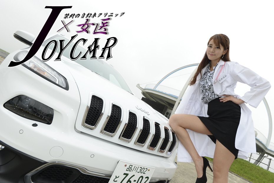 【女医】ジープ 新型チェロキー/佐野真彩の新型車診察しちゃうぞ