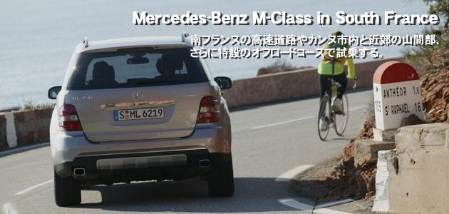 メルセデス・ベンツ Mクラス 海外試乗レポート