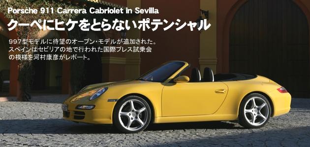 ポルシェ 911カブリオレ 海外試乗レポート