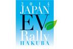 日本EVクラブ、「白馬EV・PHVワンダーランド白馬」を開催