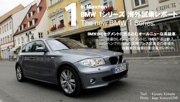 BMW 1シリーズ 海外試乗レポート