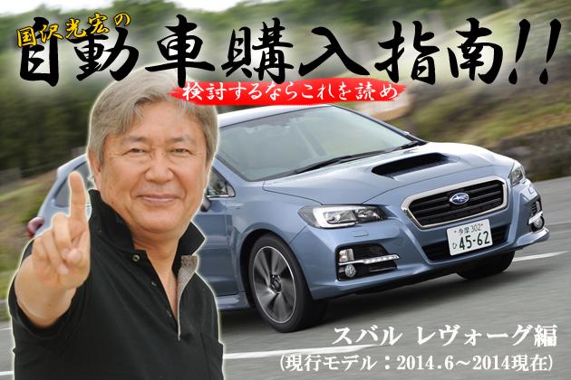 【値引き】スバル レヴォーグ 国沢光宏の購入指南!