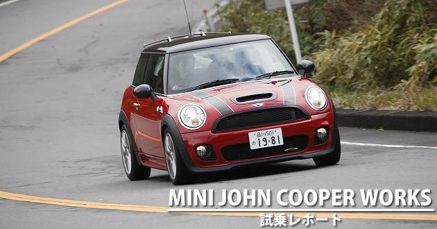 ミニ John Cooper Works 試乗レポート